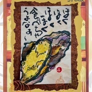 11月の絵手紙2〜♪