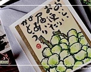 9月の絵手紙4〜♪