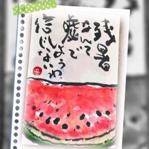 8月の絵手紙2〜♪