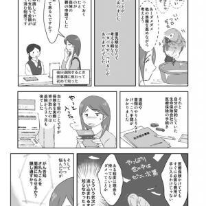 闘病記「#07 入院前夜」(前半)