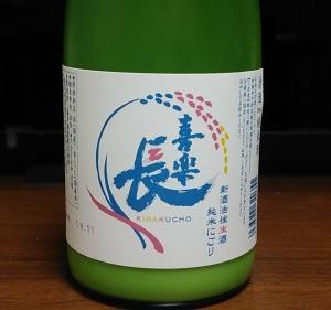 喜楽長  新酒  純米にごり