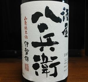 酒屋 八兵衛 伊勢錦