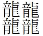 龍龍龍龍 純米大吟醸
