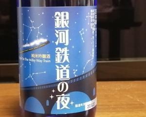 桜顔  銀河鉄道の夜