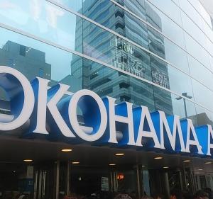 新横浜 OHASHI & 万福 へ