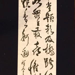 書道作品で鑑賞する蘇州観光