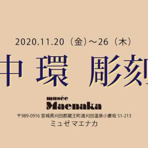 カエルと月桃日記 2020.10.26. そうだ、仙台に行こう♪