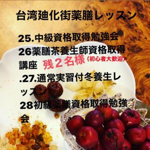 11/25.26.27.28迪化街薬膳レッスン