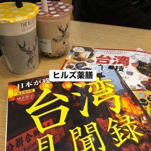台湾薬膳タピオカミルクティー
