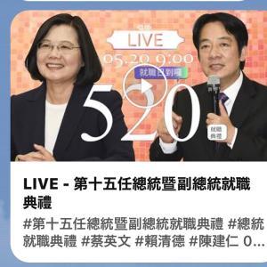 台湾華語、台湾大統領就任式