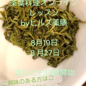茶葉料理オンラインレッスン8月19.27日開催