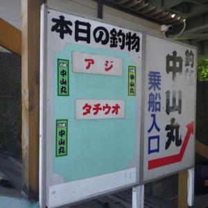2020.08.22LTアジ釣り@川崎 中山丸
