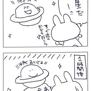 土星へ行く②