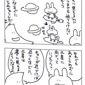 土星へ行く③