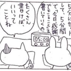 """""""感謝探しゲーム"""""""