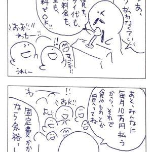 毎月10万円♡