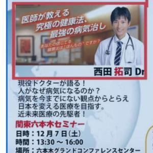 昨日は、お医者さんの西田先生の講演を六本木まで。