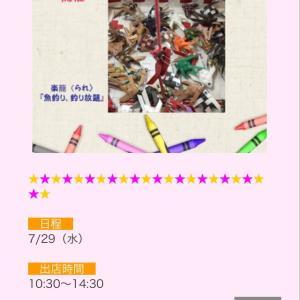 明日は、太田イオンにいます。