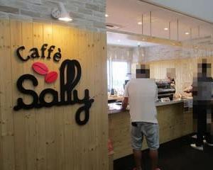 遠軽町「Caffe Sally」
