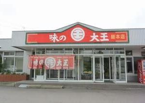 苫小牧市「味の大王 総本店」