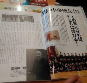 昭島中央剣友会の稽古