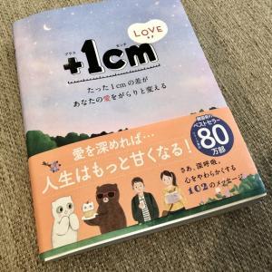 面白いから読んで見てって、お友達が貸してくれた本