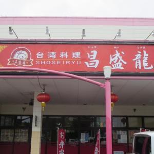 台湾料理 昌盛龍で、ランチ