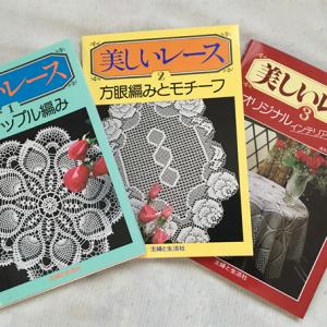 昭和のレースの本