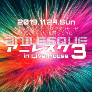 出演◆11/24(日)アニレスク3 in ライブハウス@神楽音