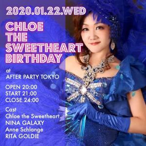 出演◆1/22(水)クロエ・ザ  ・スウィートハートさんバースデー@AFTER PARTY