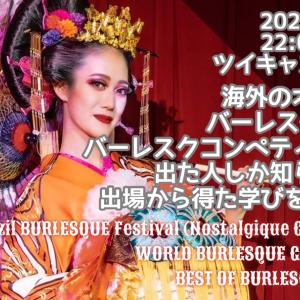 【ツイキャスde講習会】海外オンラインバーレスクコンペティション編 2021/4/17(土)