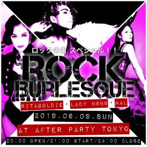 出演◆6/9(日)ロックの日スペシャル!ROCK Burlesque@AFTER PARTY