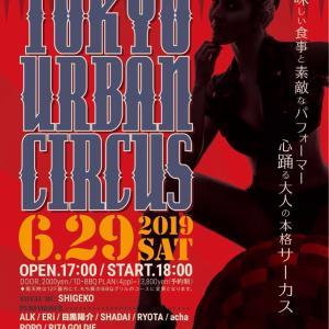 出演◆6/29(土)TOKYO URBAN CIRCUS@Plus Tokyo