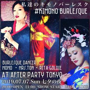 出演◆7/7(日)私達のkimonoバーレスク@AFTER PARTY TOKYO