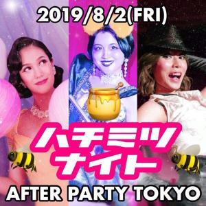 出演◆8/2(金)ハチミツナイト@AFTER PARTY TOKYO