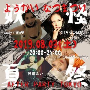出演◆8/3(土)妖怪夏まつり@AFTER PARTY TOKYO