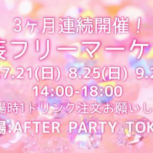 8/25(日)衣装フリーマーケット@AFTER PARTY  TOKYO