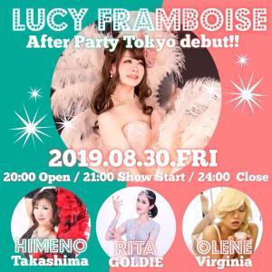 出演◆8/30(金)ルーシー・フランボワーズさんAFTER PARTY  TOKYOデビュー!!