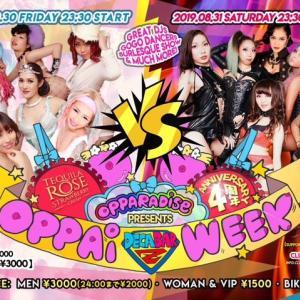 出演◆8/30(金)&8/31(土)オッパラダイス@Deca Bar Z