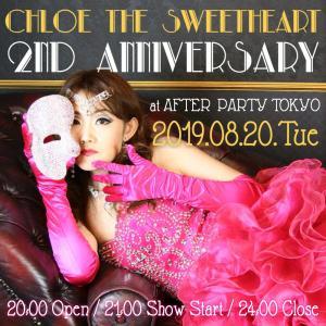 出演◆8/20(火)Chloe the Sweetheat 2周年@AFTER PARTY