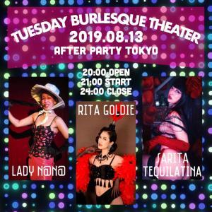 出演◆8/13(火)火曜バーレスク劇場@AFTER PARTY TOKYO