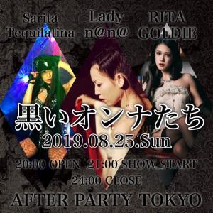 出演◆8/25(日)黒いオンナたち@AFTER PARTY TOKYO
