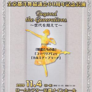 出演します。11/4 全京都洋舞協議会60周年記念公演