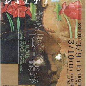 出演します。3/9,10 アルティ・アーティスト・プロジェクト 舞台公演