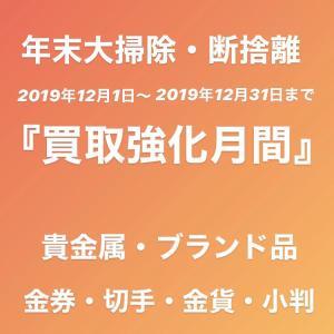 富山「買取強化月間中」貴金属もブランド品も売るなら今!年末大掃除のお片付けで断捨離