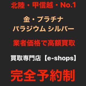 金買取,プラチナ買取【富山で貴金属買取No.1】県内最高値!買取専門店e-shops