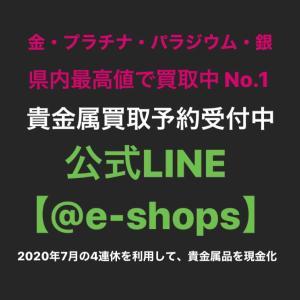 【富山県】貴金属買取|7月の4連休を利用して貴金属をリサイクル!現金化!地域最高値