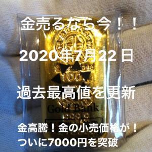 金高騰!7/22金の小売指標価格が1g7000円を初めて突破!過去最高値を更新!金売り時!