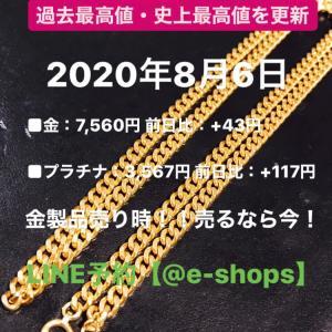 富山で金プラチナ最高値で買取【買取大商談会開催中】指輪やネックレス・金貨・金の延べ棒高価買取