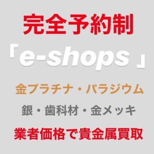 9月も連日!富山県内を中心に地域最高値で貴金属買取!LINE予約受付中!貴金属買取店